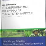 front page agrotiko programma 2003