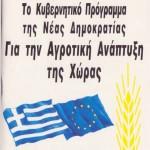 ΑΓΡΟΤΙΚΟ ΠΡΟΓΡΑΜΜΑ ΝΔ 1994