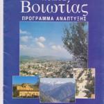 ΠΡΟΓΡΑΜΜΑ ΑΝΑΠΤΥΞΗΣ Ν. ΒΟΙΩΤΙΑΣ